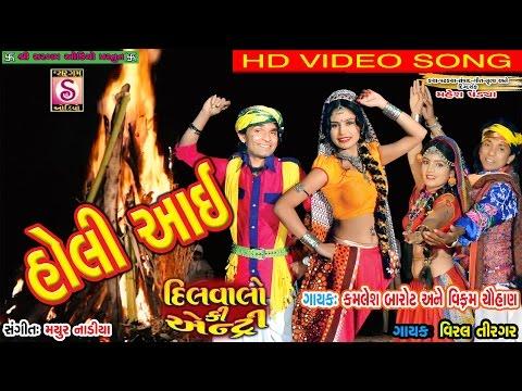 Holi Aai Rango vala - Video Song HD | Kamlesh Barot | Vikram Chauhan | Holi Song | Timali Gafuli