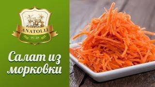 Салат морковный - фоторецепт