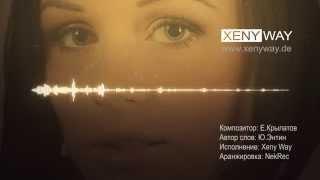 Xeny Way - Прекрасное далёко (Remix 2015)
