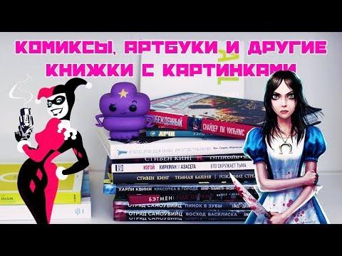 Комиксы Онлайн на русском языке / Comics Online in Russian