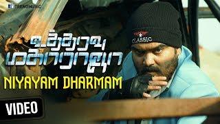 Utharavu Maharaja Tamil Movie | Niyayam Dharmam Song | Prabhu | Udhaya | TrendMusic