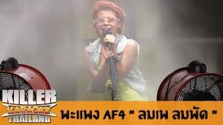 """Killer Karaoke Thailand - พะแพง AF4 """"ลมเพ ลมพัด"""" 07-10-13"""