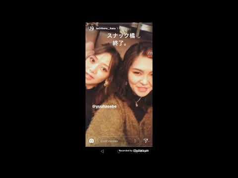 💜 Yu Hasebe y Kana Tachibana Instagram Story January 2019 ❤️