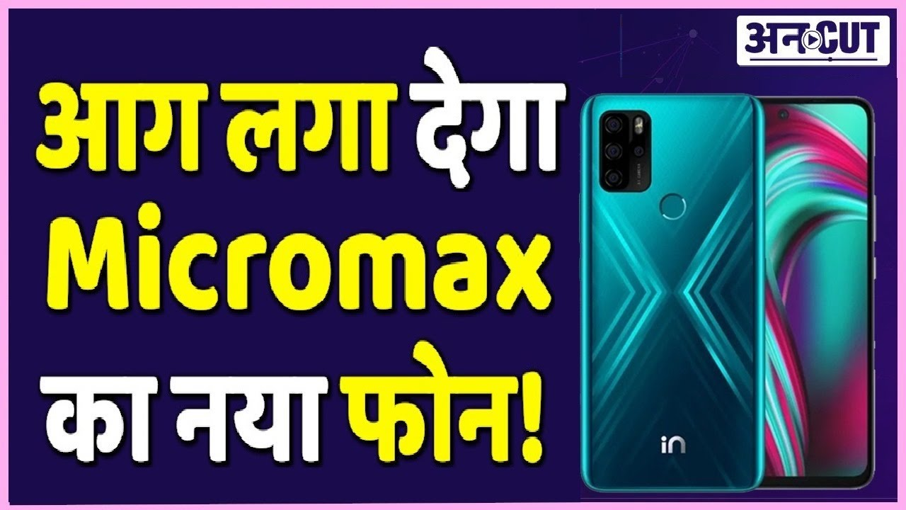 Micromax New Mobile Phone Launch Date? | Micromax iN Note 1 Pro Coming Soon? | Micromax IN 1B