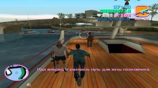 """Прохождение GTA Vice City - Миссия #23 """"Свистать всех наверх!"""""""