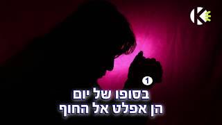 אייכה - שולי רנד - שרים קריוקי