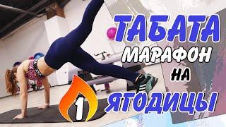 ТАБАТА ДЛЯ ЯГОДИЦ | Табата тренировка #1 – Сгоняем жир с ЛЯШЕК!