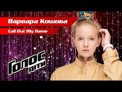 "Варвара Кошевая – ""Call Out My Name"" – нокауты – Голос. Дети 5 сезон"