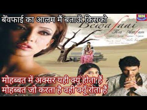 Bewafai Ka Aalam All Song | Bewafai Ka Aalam Jubox Agam Kumar Tulsi Kumar बेवफाई का आलम आल Songs