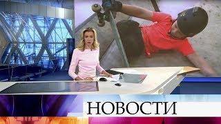 Выпуск новостей в 09:00 от 18.09.2019