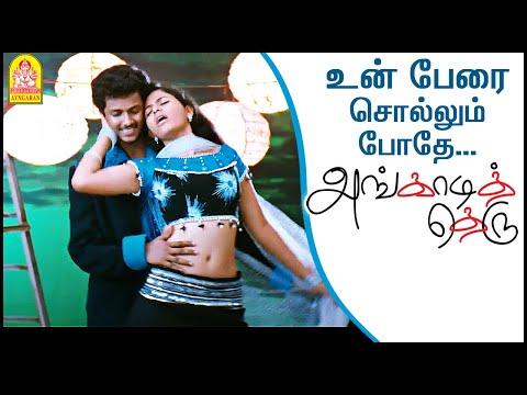 Angadi Theru Songs | Angadi Theru Video Songs | Un Perai Sollum Pothe Video Song | Tamil Video Songs