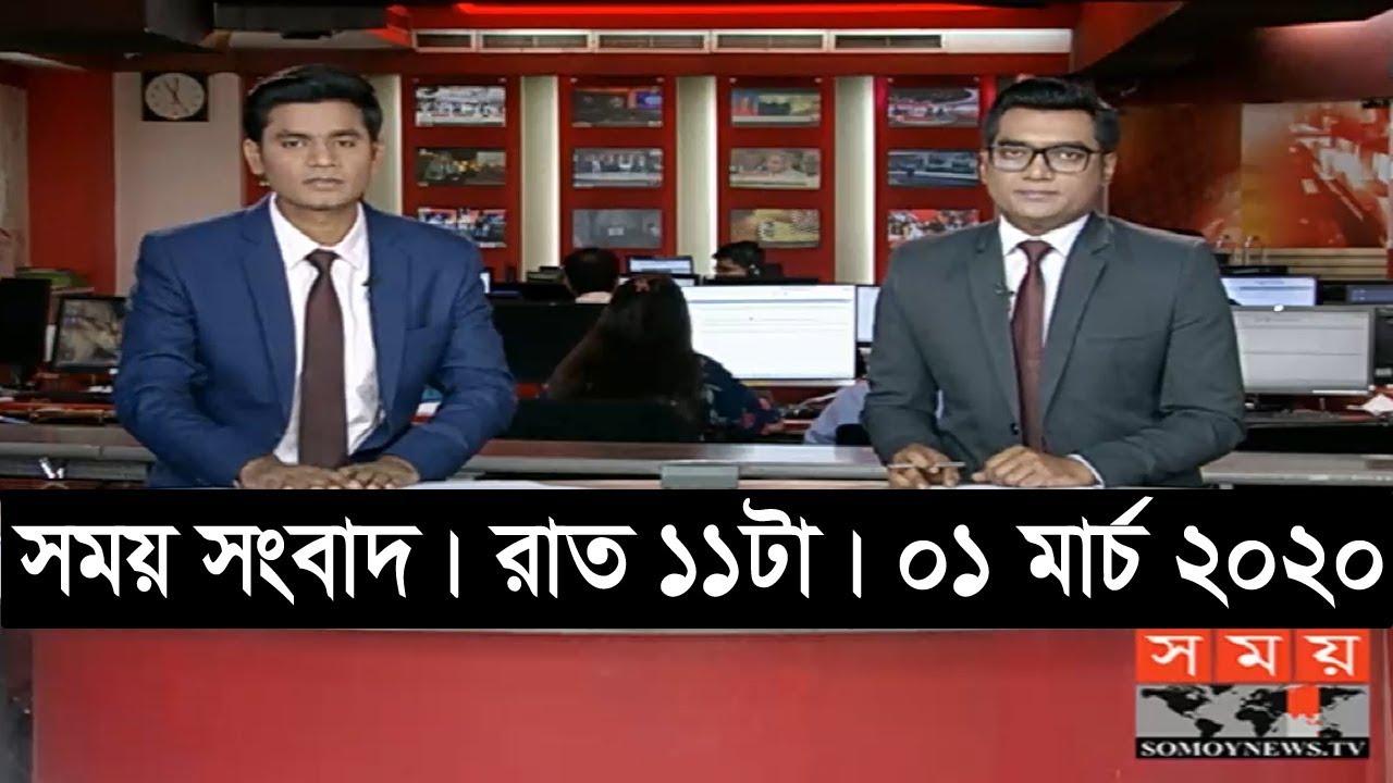 সময় সংবাদ | রাত ১১টা | ০১ মার্চ ২০২০ | Somoy tv bulletin 11pm | Latest Bangladesh News