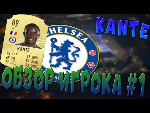 FIFA 20 ОБЗОР НА ИГРОКА #1 | N'Golo Kante