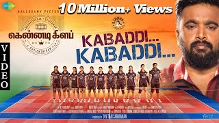Kabaddi Kabaddi Video Song -  Kennedy Club | D. Imman | Bharathiraja | Sasikumar | Suseenthiran