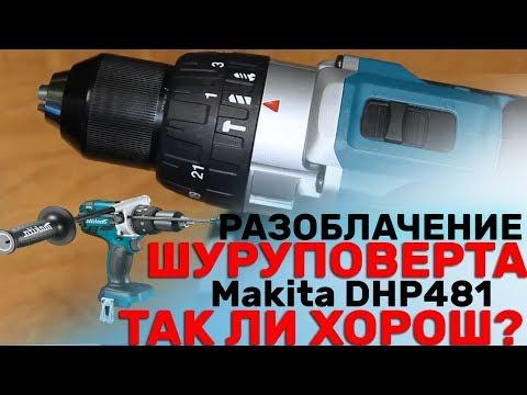Мощный Ударный бесщёточный Шуруповерт Makita DHP481 / МАКИТА
