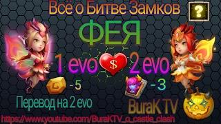 битва Замков# Обзор Феи 2 evo, Какие плюсы!!