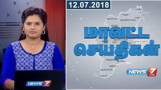 Tamil Nadu District News | 12.07.2018 | News7 Tamil