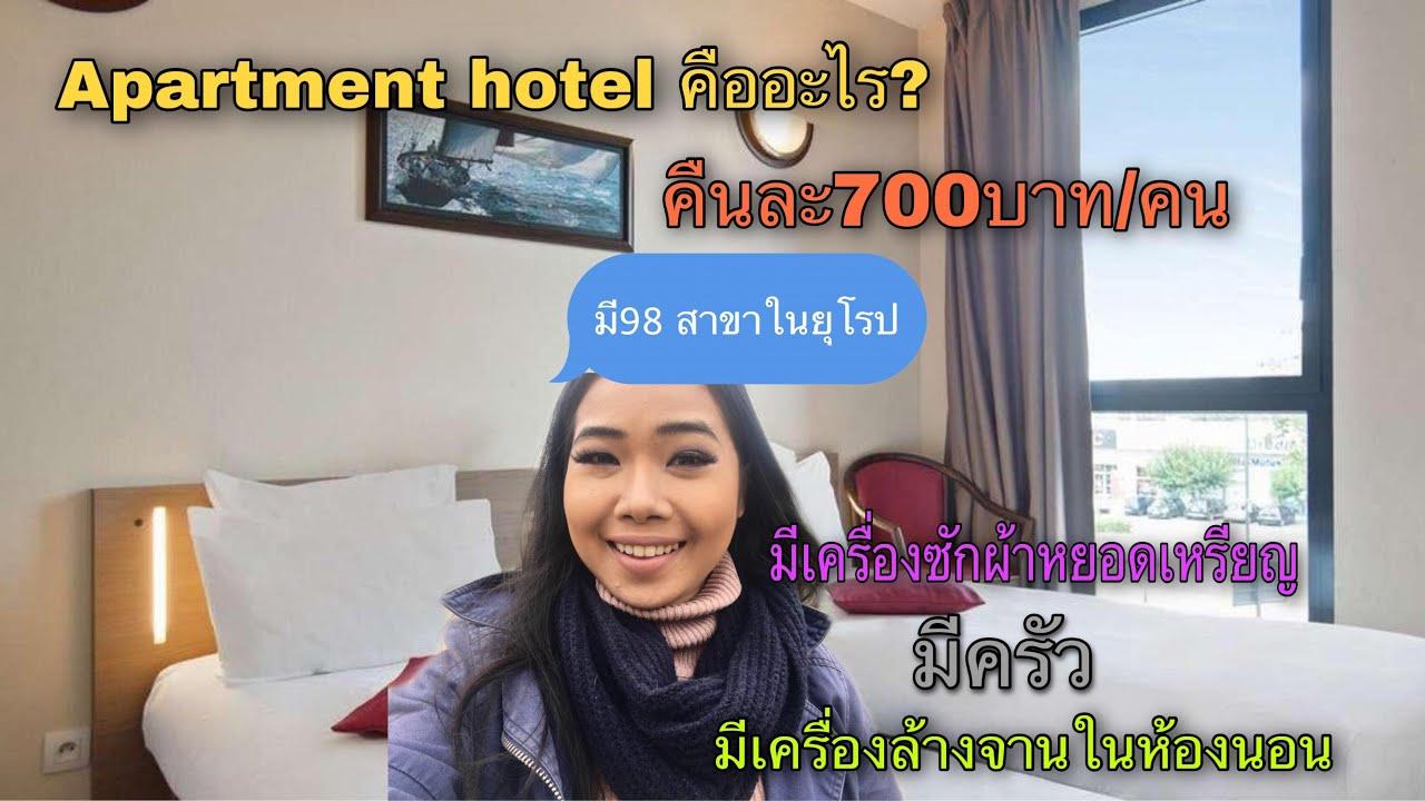 พาชมโรงแรมอพาทเมนท์ในฝรั่งเศส มีครัว มีเครื่องล้างจานในห้อง ตกคนละ700บาทต่อคืน Apart city hotel