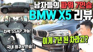 BMW X5 (F15) 7인승! 이게 7년 된 차라고?…