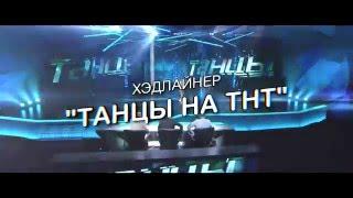 Танцующая Россия 2016_ промо ролик