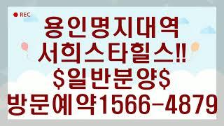 용인명지대역서희스타힐스 분양정보 알고가기1566-487…