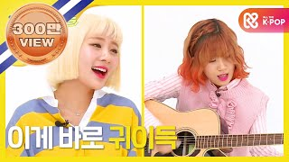 Video (Weekly Idol EP.290) OMG her voice is awesome download MP3, 3GP, MP4, WEBM, AVI, FLV Agustus 2018