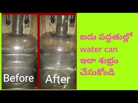How to clean water can in 5 different ways in Telugu with English subtitles