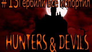 Настольная ролевая игра - Охотники и Демоны #13 Гербили все испортил (Savage Worlds)