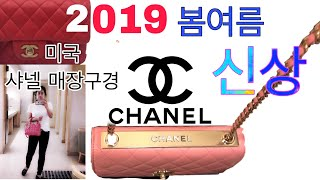 [쇼핑블로그 ][Eng] 2019 spring collection 쇼핑같이 가 보실까요? / chanel shopping vlog  🛍