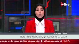 «العشماوي»: زيارة السيسي لكينيا تؤكد عودة مصر لعلاقاتها مع إفريقيا