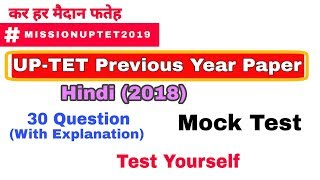 UP-TET : 2019  Previous Year Paper / Hindi 30 Important Question