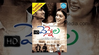 Vennela Full Movie - HD