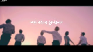 【방탄4주년축하영상】防彈4週年祝賀影片