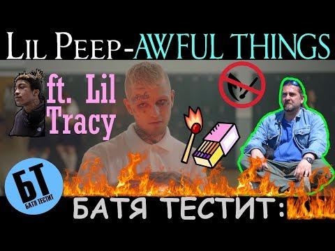 "Батя смотрит ""Lil Peep - Awful Things ft. Lil Tracy"" | Реакция Бати"