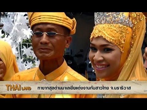 ThailandOnly 10/6/57 : ทายาทสุลต่านมาเลเซียแต่งงานกับสาวไทย