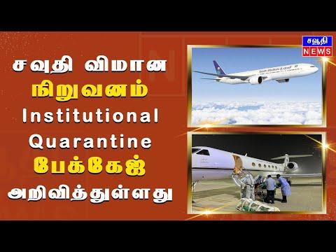 Saudi Tamil News   சவுதி விமான நிறுவனம் institutional quarantine பேக்கேஜ் அறிவித்துள்ளது Saudi News