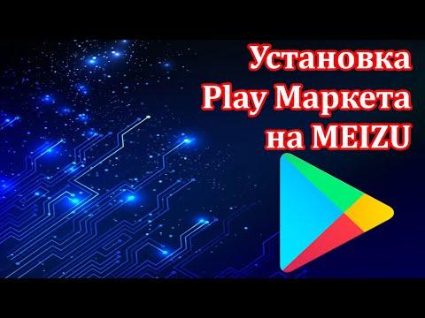 Установка Play Маркет на Meizu