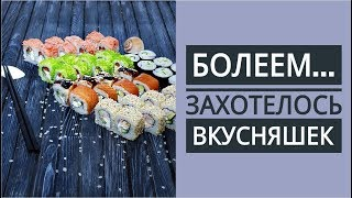 видео заказ суши на дом пермь