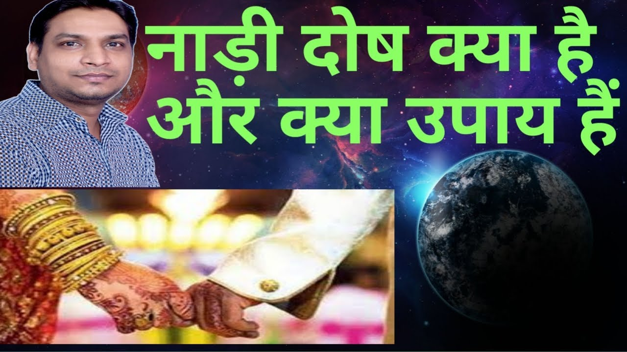 What is Nadi Dosha? Cancellation Rules With Remedies in