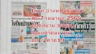 Live อ่านหนังสือพิมพ์ พุธ 7 เมษายน 2564 ศักดิ์สยาม ชิดชอบ รัฐมนตรีคมนาคม ติด โควิด19