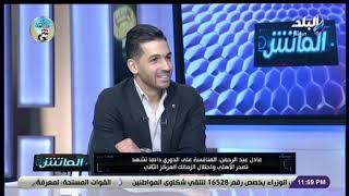 الماتش  - حوار خاص مع الكابتن عادل عبد الرحمن المدير الفني السابق لنادي سموحة