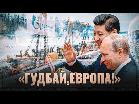На Земле началась Новая Эра. Европа, как галантерейный придаток России