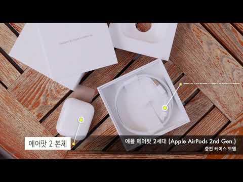 애플 에어팟 2세대 충전 케이스 모델 (Apple AirPods 2nd with Charging case)
