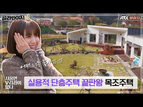 """[골라봐야지] """"프로그램 시작하고 네 번째 집인데 제일 좋아요"""" 성시경과 박하선이 반한 산속 목조주택? 서울엔 우리집이 없다"""