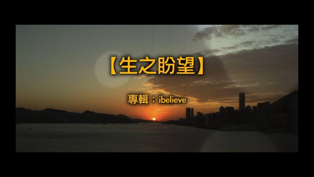 【青草原詩歌】生之盼望(粵)