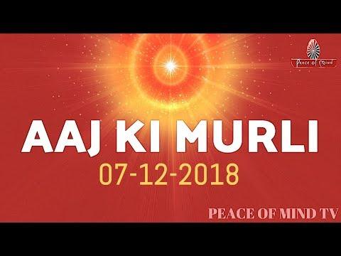 आज की मुरली 07-12-2018 | Aaj Ki Murli | BK Murli | TODAY'S MURLI In Hindi | BRAHMA KUMARIS | PMTV