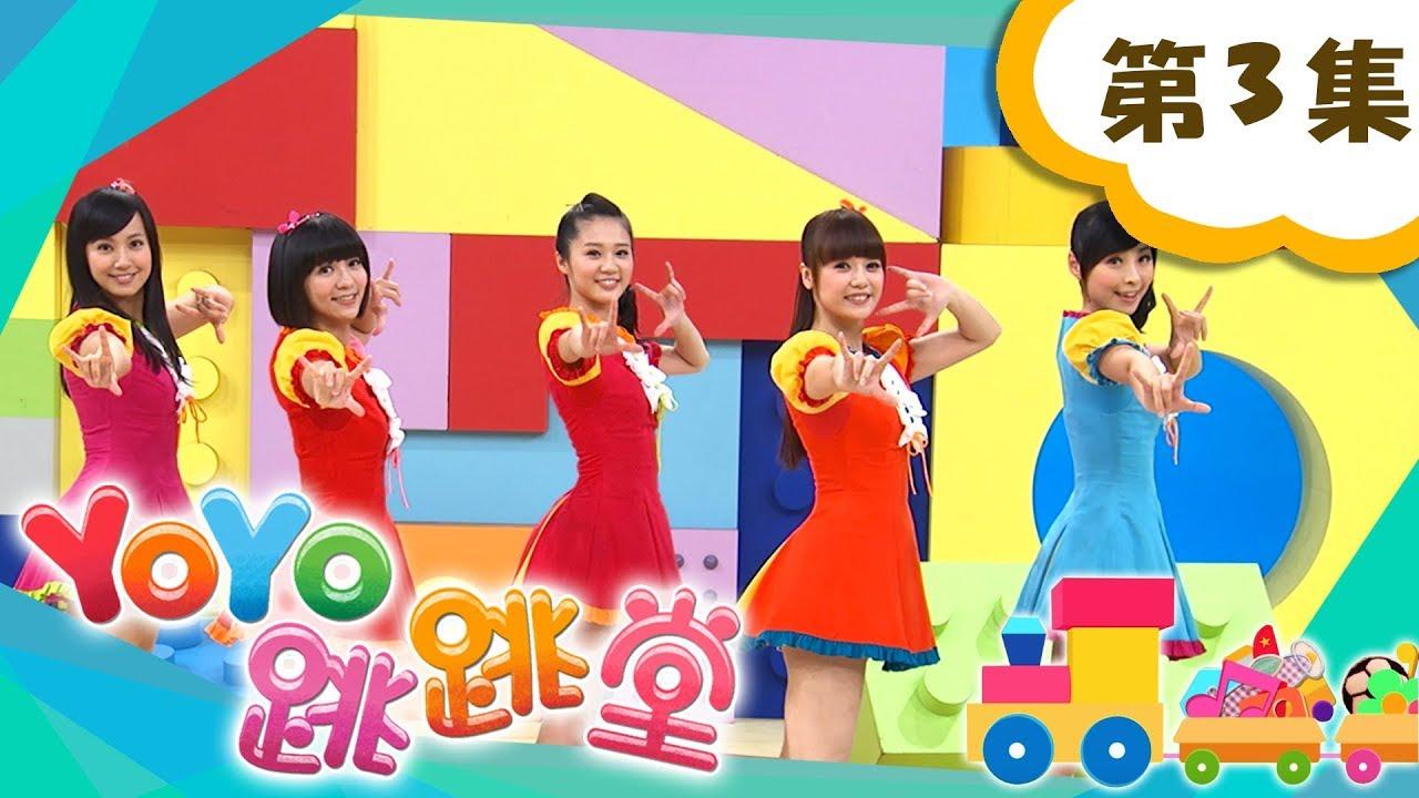 【YOYO跳跳堂】夢想專賣店 第3集|點點名精選特輯|香蕉哥哥 草莓姐姐|兒童節目|官方HD