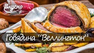 "Нежная говядина ""Веллингтон"" - Готовим Вкусно 360!"