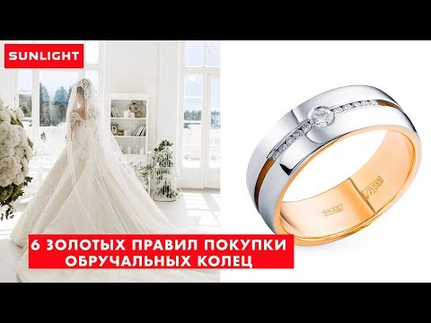Обручальные кольца | 6 золотых правил покупки обручальных колец | САНЛАЙТ