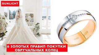 обручальные кольца  6 золотых правил покупки обручальных колец  САНЛАЙТ